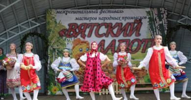 Фестиваль Вятский Лапоть Киров - 2