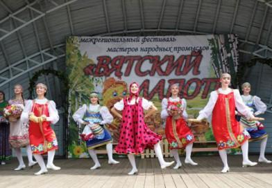 Фестиваль «Вятский Лапоть» Киров — 2017