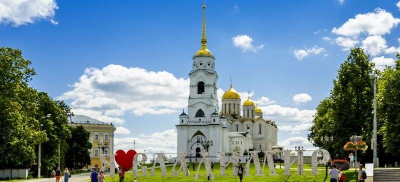 Город Владимир - 2