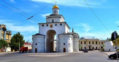 Золотые Ворота Во Владимире - 2