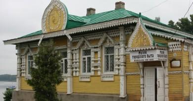Музей Городского Быта Углич - 1