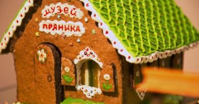 Музей Пряника Во Владимире - 1