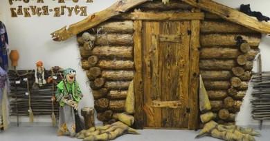 Музей Сказка Бабуся Ягуся Владимир - 1