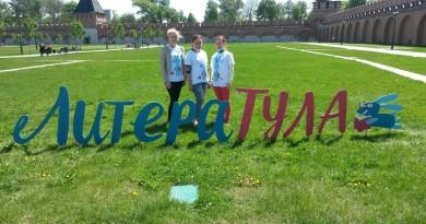 Фестиваль Детской Книги ЛитераТула В Туле - 1