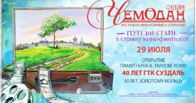 Фестиваль Чемодан Суздаль Россия 2017 — 1