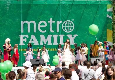 Семейный Фестиваль «Metro Family» — Москва